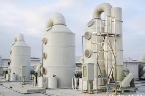 福建废气处理工程